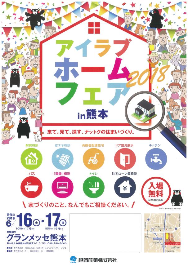 アイラブホームフェア2018in熊本.png
