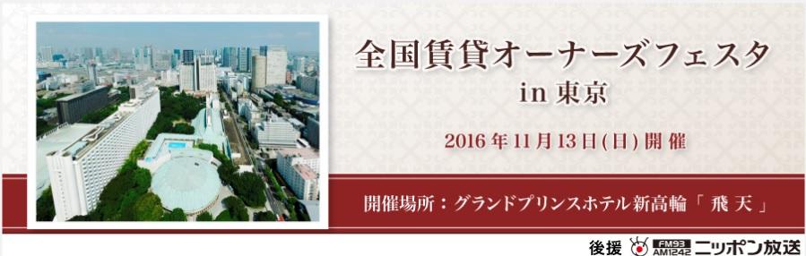 全国賃貸オーナーズフェスタin東京