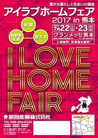 アイラブホームフェア2017in熊本